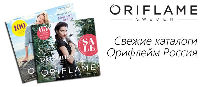 Орифлейм каталоги 2017